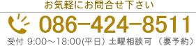岡山・倉敷で相続相談はお気軽にお問合せ下さい 086-424-8511