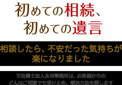 岡山で相続相談したら、不安だった気持ちが楽になりました 司法書士法人永田事務所は、お客様からのどんなご相談でも受け止め、解決方法を探します