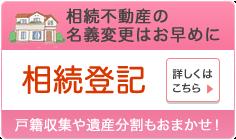 岡山で相続不動産の名義変更はお早めに 相続登記 戸籍収集や遺産分割もおまかせ!
