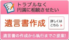 岡山でトラブルなく円満に相続させたい 遺言書作成 遺言書の作成から執行までご提案!