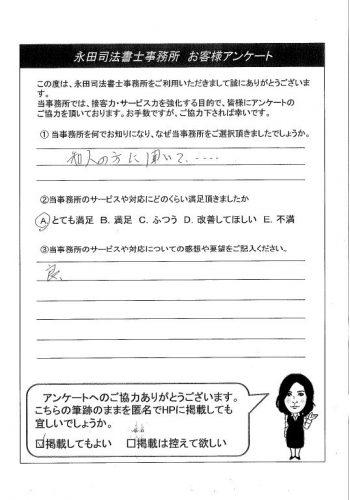 お客様アンケート_03_20160520